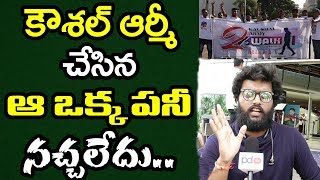 Bigg Boss 2 | Fan Request To Koushal Army | Kaushal Vs Tanish | కౌశల్ ఆర్మీ కి ఒక సలహా వినండి