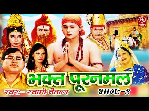 Xxx Mp4 Kissa Bhakt Puranmal Katha Part 3 Devotional Katha Smrat Swami Adhar Chaitanya Rathor Cassettes 3gp Sex