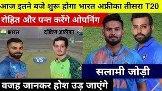 देखिये,तीसरे T20 में अब Rishabh Pant करेंगे Rohit Sharma के साथ ओपनिंग,वजह होश उड़ाने वाली