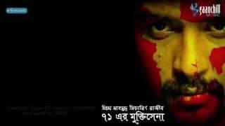 71 Er Muktishena | Rajib | New Bangla Song | 2016