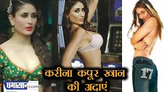 Kareena Kapoor Khan New HOT Photoshoot Troll On Social Media | Ghamasan