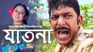 Jatona । Chanchal Chowdhury । Urmila Srabonti Kar। Bangla Eid Natok 2017 । Channel i TV