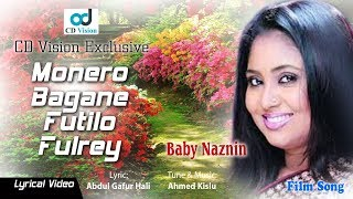 Moner O Bagane Futilo Fulre (মনেরও বাগানে ফুটিলো ফুলরে) by Baby Naznin | Bangla Lyrical Video