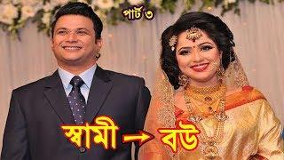 বাংলা নাটকের নায়ক-নায়িকা যারা বাস্তব জগতে স্বামী- স্ত্রী | Bangla Natok Actress Husband