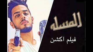 فيلم المسله | اول فلم اكشن عراقي 2018
