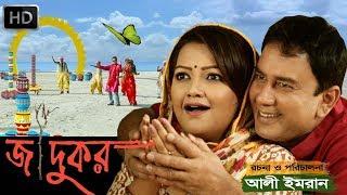 Eid Special Comedy Natok