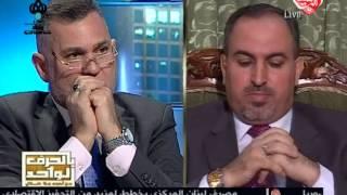 معركة و مشاجرة على الهواء بين النائب بهاء الاعرجي والنائب احمد العلواني