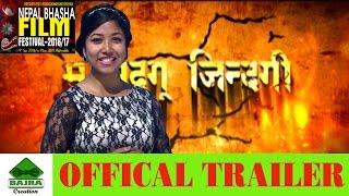 MOO MADUGU JINDAGI - Nepal Bhasa Film Festival-2016/17 Promoted Film