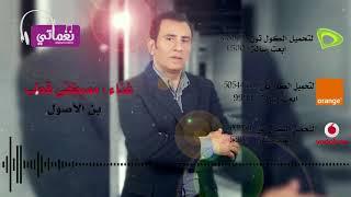 مصطفى قطب بن الاصول - Mustafa Qutb Ben Elasol