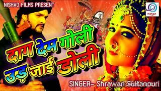 दाग देम गोली उड़ जाई डोली || Daag Dem Goli Udh Jaee Doli || Sad Song || Singer Shrawan Sultanpuri