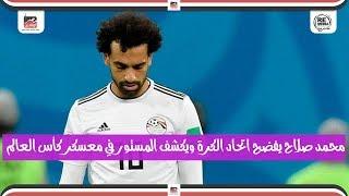 محمد صلاح يفضح اتحاد الكرة ويكشف المستور في معسكر كأس العالم