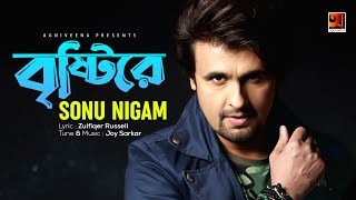 Bristy Re    by Sonu Nigam   New Bangla Song 2017   Lyrical Video   ☢☢ EXCLUSIVE ☢☢