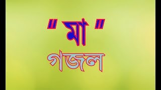 Kalarab Ma Gojol,islamic songs 2017,Bangla GOjol(মাকে নিয়ে গজল।কান্না থামাতে পারবেন না)