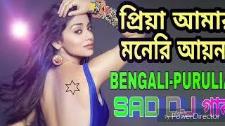 Periya Amar mone ri aay na bangla song