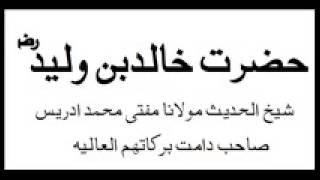PASHTO BAYAN HAZRAT KHALID BIN WALID RA BY MULANA IDREES SAHIB D B A