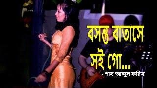 Bangla Folk song | Bosonto Batase | Baul Shah Abdul Karim Song | Baul Gan | Marma Singer Bandarban |