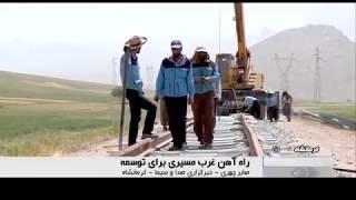 Iran Firouzan to Kermanshah Railway under construction راه آهن فيروزان به كرمانشاه دردست ساخت ايران