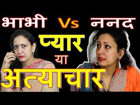 Xxx Mp4 Nanad And Bhabhi Ghar Ghar Ki Kahani घर घर की कहानी ननद व भाभी Life Motivation Hindi Akki 3gp Sex