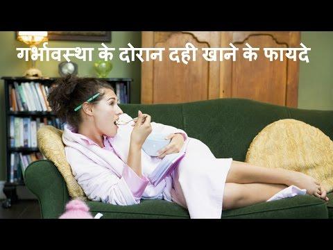 Xxx Mp4 प्रेगनेंसी के दौरान दही के फायदे Benefits Of Curd Yogurt During Pregnancy Food During Pregnancy 3gp Sex