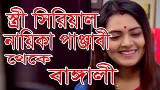 স্ত্রী সিরিয়ালের নায়িকা নেহা আমানদিপ পাঞ্জাবী Neha Amandeep স্ত্রী সিরিয়াল HD|ZeeBangla serial Stree