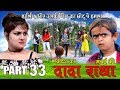 Download Video Download Khandesh ka DADA part 33