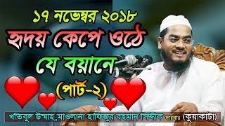 Hafizur Rahman Siddiki Bangla Waz 2018 হৃদয় কেপে ওঠে যে বয়ানে(Part-2)