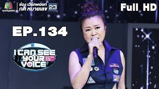 I Can See Your Voice -TH   EP.134   เจนนิเฟอร์ คิ้ม   12 ก.ย. 61 Full HD