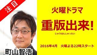 町山智浩 TBSドラマ「重版出来!」を解説 たまむすび