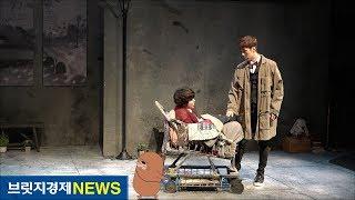 [영상] 연극 '조제, 호랑이 그리고 물고기들' 프레스콜, 한국판으로 만나는 조제와 츠네오