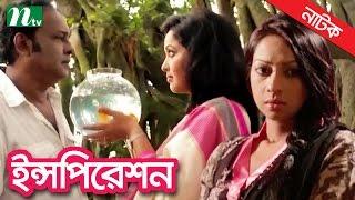 Bangla Natok Inspiration (ইন্সপিরেশন) I Azad Abul Kalam, Moutushi, Nadia I Directed by Oshim Gomez
