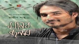 Mohajon  | Sayed Rahman | Rajib Shah | Anu Mustafiz | HD  Lyrical Video | 2017
