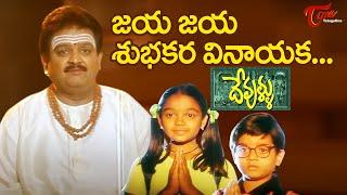 Devullu Movie Songs | Jaya Jaya Video Song | Prithvi,Raasi