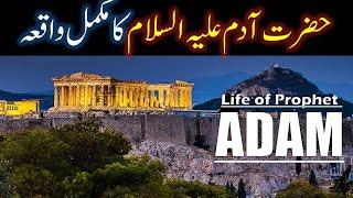 Hazrat Adam Story in Urdu   Life of Prophet Adam - kisses ul Anbiya   IslamStudio