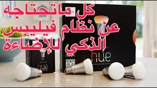 كل ما تحتاج معرفته عن نظام فليبس الذكي للإضاءة Philips hue+فتح الصندوق