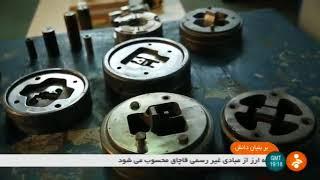 Iran made Nano Technology Plasma Assisted CVD (PACVD) & Nitrosium Plasma device, Farzad Mahbobi