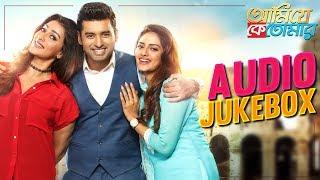 Ami Je Ke Tomar | Audio Jukebox | Ankush | Nusrat | Sayantika | Indraadip | SVF Music | 2017