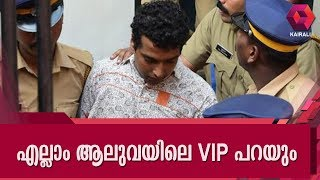 VIP In Aluva Jail Will Say About The Remaining Culprits: Pulsar Suni To Press