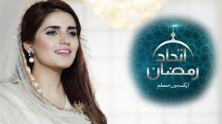 A Plus TV - Qasida Burda Sharif in the beautiful voice of Momina Mustehsan | Ittehad Ramzan
