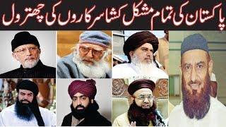 Allama Khadim Hussain Rizvi And Darna Company ka Operation BY Allama Attaullah Bandyalvi
