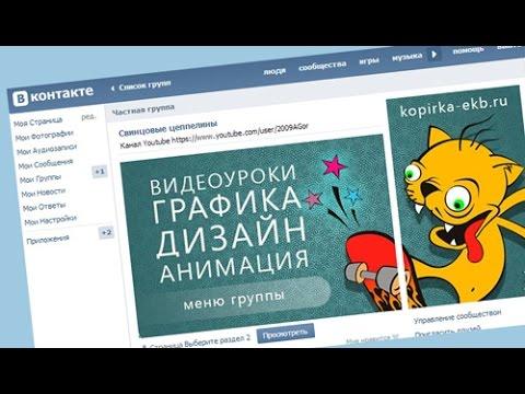 Как сделать менюшку для группы в вк - Ubolussur.ru