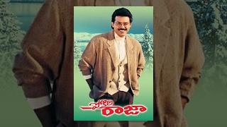 Pokiri Raja Telugu Full Length Movie    Venkatesh, Roja, Prathibha Sinha