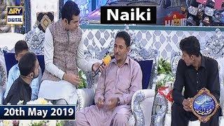 Shan e Iftar - Naiki - (Ek Pyare Bache Ki Zindagi Ka Sawal) - 20th May 2019