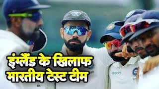 Know your 18-Member Indian Test Team for England Series | India Vs England Teat series