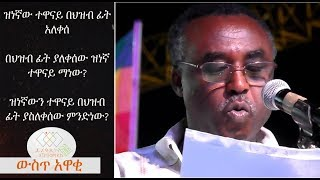 EthiopikaLink The insider News November 04 2017 Part 2