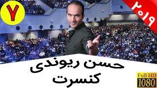Hasan Reyvandi - Concert 2019 | حسن ریوندی - کنسرت جدید - کشف بوی بد هوای تهران