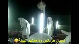 شيبان طربانين وداهمتهم الهيئة هههههههههههههههه