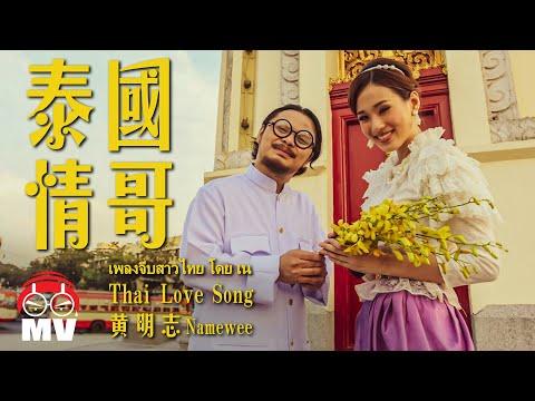 泰國情哥 Thai Love Song by Namewee 黃明志 ASIA MOST WANTED 亞洲通緝 專輯