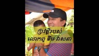 LDP-Khem Veasna- Pu Veasna Biography | ប្រវត្តិរបស់លោកពូ ខឹម វាសនា