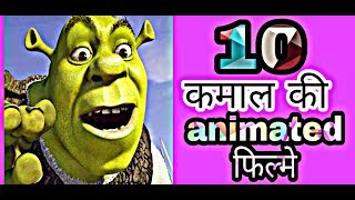 Top ten ANIMATED movies ever in hindi dubbed by akash sharma