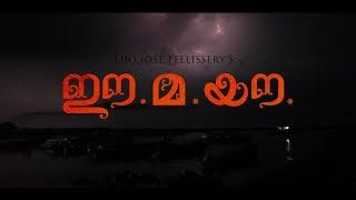 Ee.Ma.Yau Movie Official Trailer #2 HD | Vinayakan | Chemban Vinod | Dileesh Pothen | Pauly valsan
